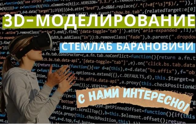 3D-моделирование в Барановичах