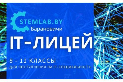 IT-лицей в Барановичах