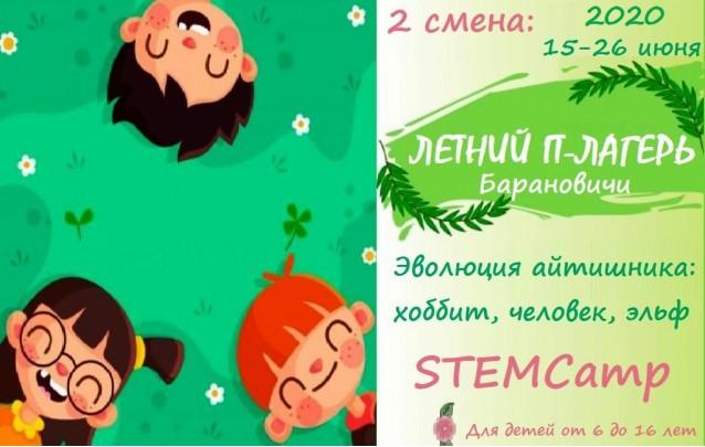 Городской летний лагерь STEMCamp в Барановичах - скоро 2 смена!
