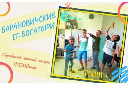 Барановичские IT-богатыри