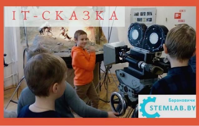 Лето в научной IT-сказке в Барановичах