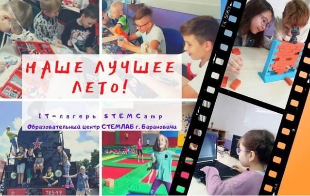 Летние каникулы в Барановичах будут клевыми и поезными