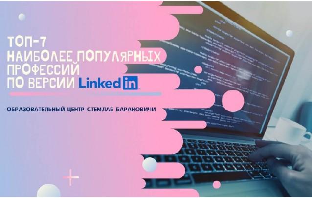 Профессии будущего по версии LinkedIn