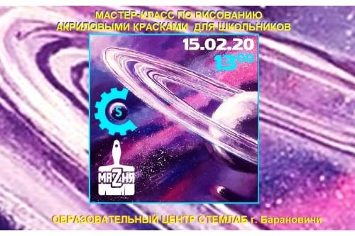 Рисуем КОСМОС! В Барановичах стартует мастер-класс по рисованию акриловыми красками для школьников