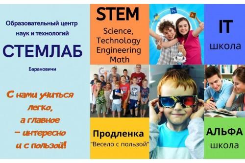 Новый учебный год в образовательном центре Барановичи
