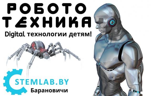 Робототехника - чем занимаются дети в IT-школе Барановичи
