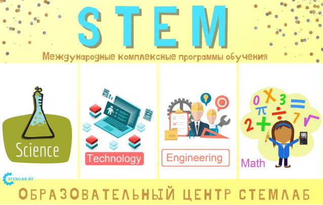 STEM - слышали, но не знаем что это...