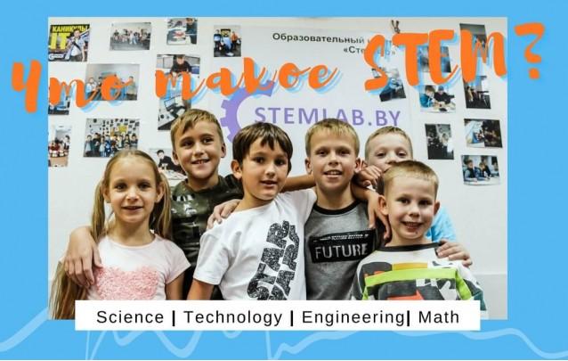 Что ЖЕ такое STEM?