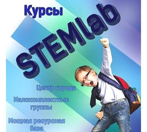 Стемлаб
