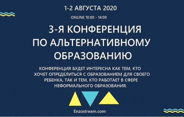 Третья конференция по альтернативному образованию