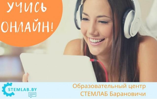 Онлайн обучение со STEMLAB в Барановичах
