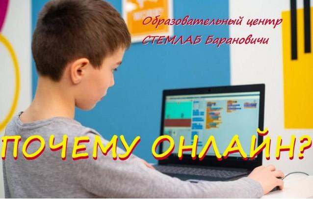 Онлайн занятия для школьников Барановичей