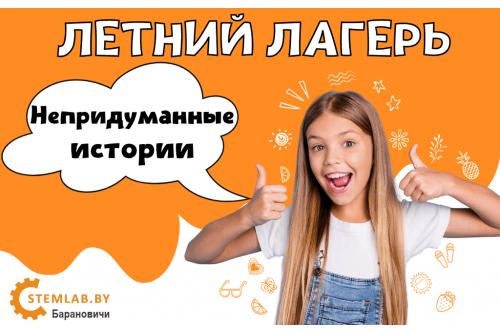 Летний лагерь в Барановичах для ребят 6-12 лет