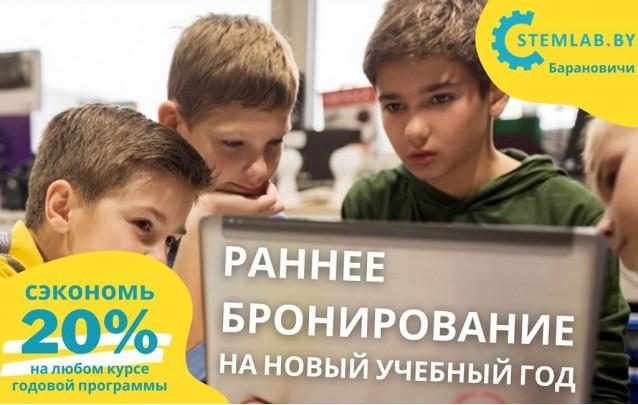 Акция Раннее бронирование в IT-школу Барановичи на новый учебный год