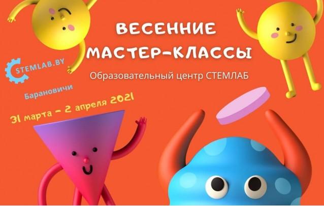 IT мастер-классы в Барановичах, которые нельзя пропустить