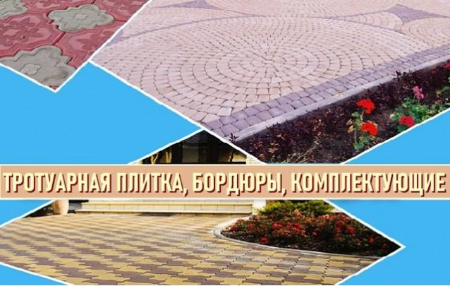 Тротуарная плитка в Барановичах от производителя