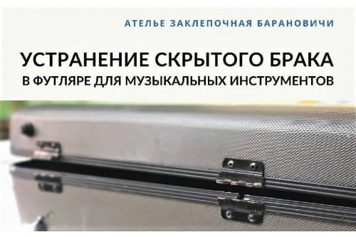 Устранение скрытого брака в футляре для музыкальных инструментов в Барановичах