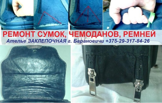 Ремонт сумок, чемоданов, ремней в Барановичах