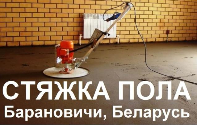 Стяжка пола Барановичи