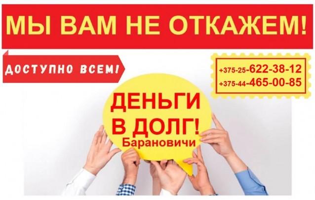Взять деньги в долг срочно в Барановичах