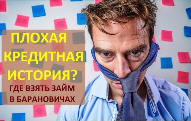 Плохая кредитная история – где взять займ в Барановичах