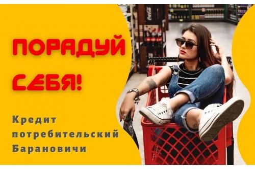 Потребительский кредит в Барановичах - что надо знать