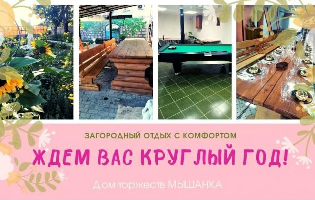 Добро пожаловать в загородный комплекс Мышанка!