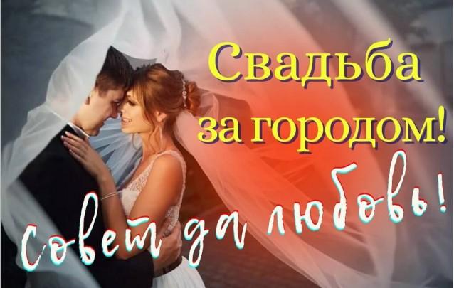 Свадьба за городом в Барановичах