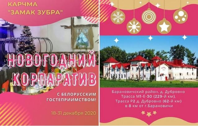 """Новогодний корпоратив в Карчме """"Замак Зубра"""" - круче не бывает!"""