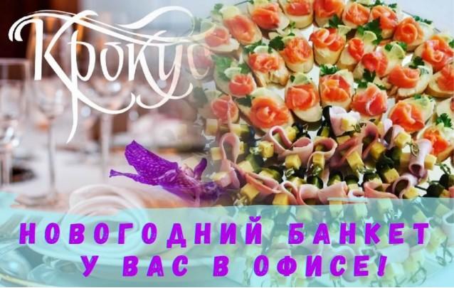 Новогодний банкет у Вас в офисе или дома от ресторана Крокус