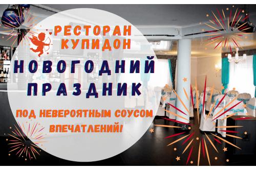 Волшебный новогодний корпоратив в ресторане КУПИДОН Барановичи