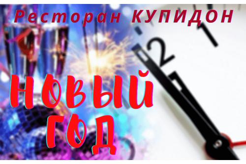 Горячая новогодняя ночь в ресторане КУПИДОН в Барановичах