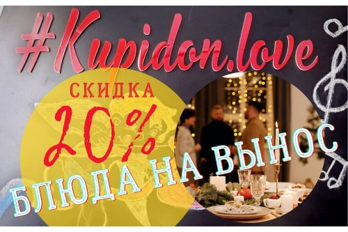 Праздничные блюда на вынос в Барановичах со скидкой 20%
