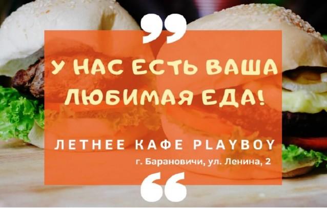 Летнее кафе в Барановичах ночного клуба Playboy