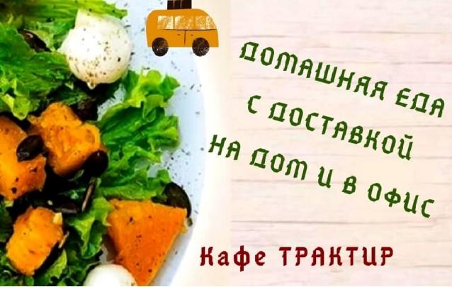 Домашняя еда с доставкой от Трактира