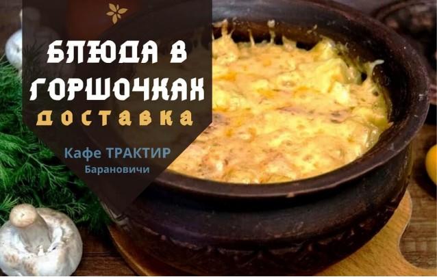 Доставка блюд в горшочках в Барановичах