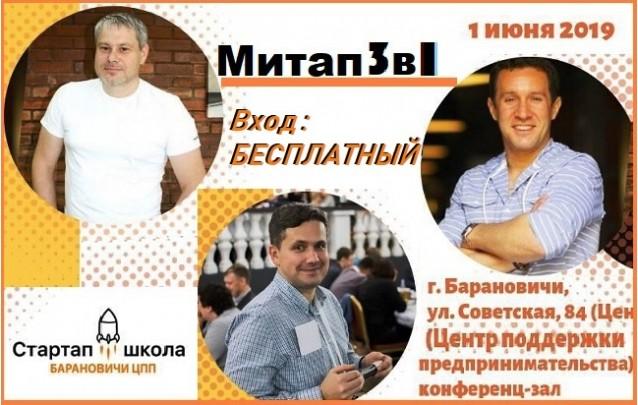 Митап 3в1 для стартапов и предпринимателей Барановичей