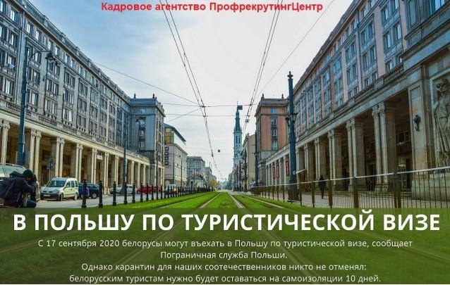 Белорусы могут въехать вПольшу потуристической визе
