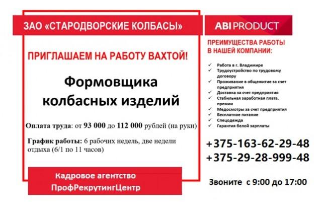 Работа в России для белорусов: Приглашаем формовщиков в колбасный цех