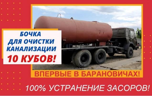 Очистка канализации в Барановичах - бочка 10 куб. м