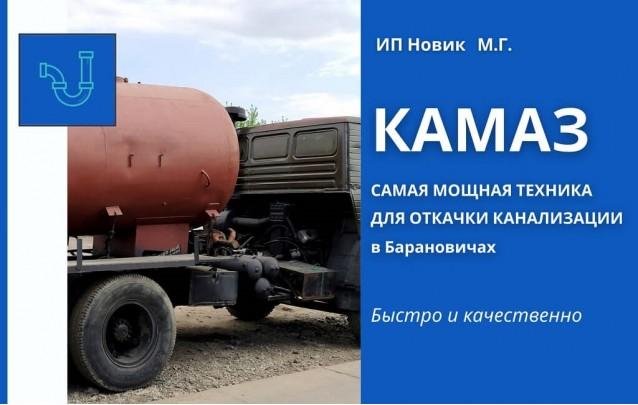 КАМАЗ – самая мощная техника для откачки канализации в Барановичах