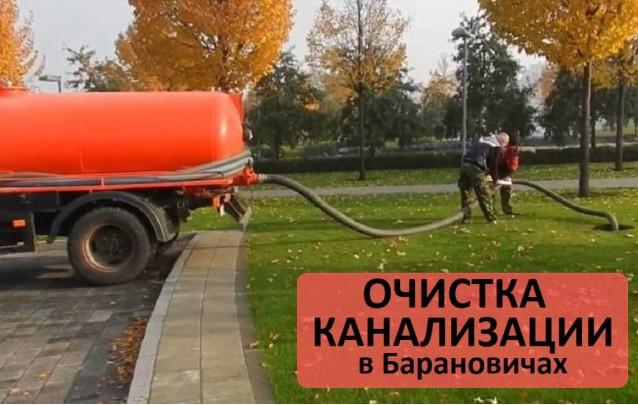 Откачка канализации, прочистка труб Барановичи
