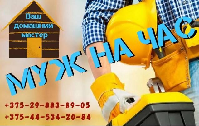 Муж на час в Барановичах - сделаем мелкий ремонт в Вашей квартире