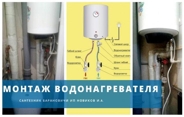 Монтаж водонагревателя в Барановичах