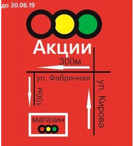 Светофор Фабричная