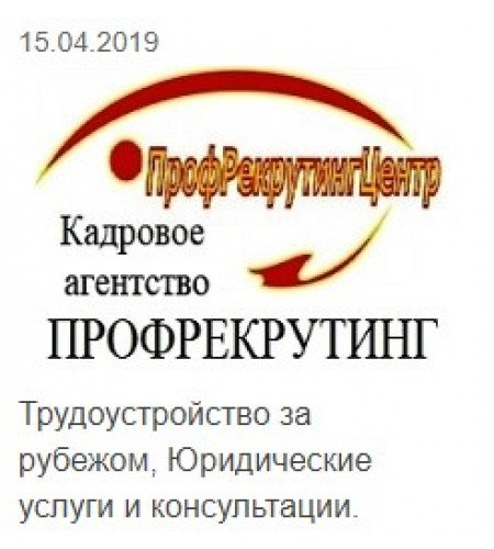 Кадровое агентство Профрекрутинг